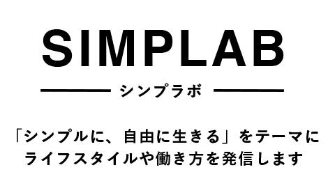 SIMPLAB(シンプラボ)